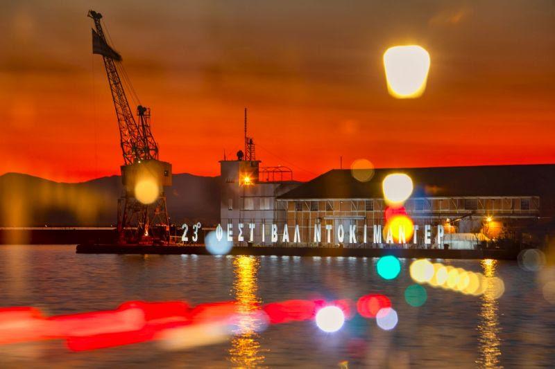 Ολοκληρώθηκε με απόλυτη επιτυχία η πρώτη φάση του 23ου Φεστιβάλ Ντοκιμαντέρ Θεσσαλονίκης.