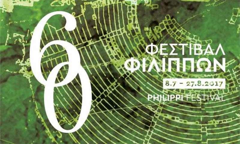 60 χρόνια Φεστιβάλ Φιλίππων