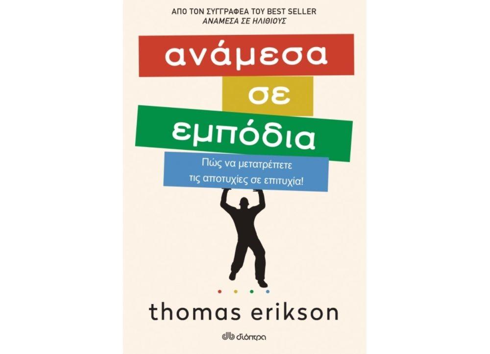 Το νέο βιβλίο του ο δημοφιλής συγγραφέας Thomas Erikson, «Ανάμεσα σε εμπόδια