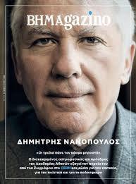 Δημήτρης Νανόπουλος : Μια ανάσα πριν ανακαλύψει το…Σύμπαν