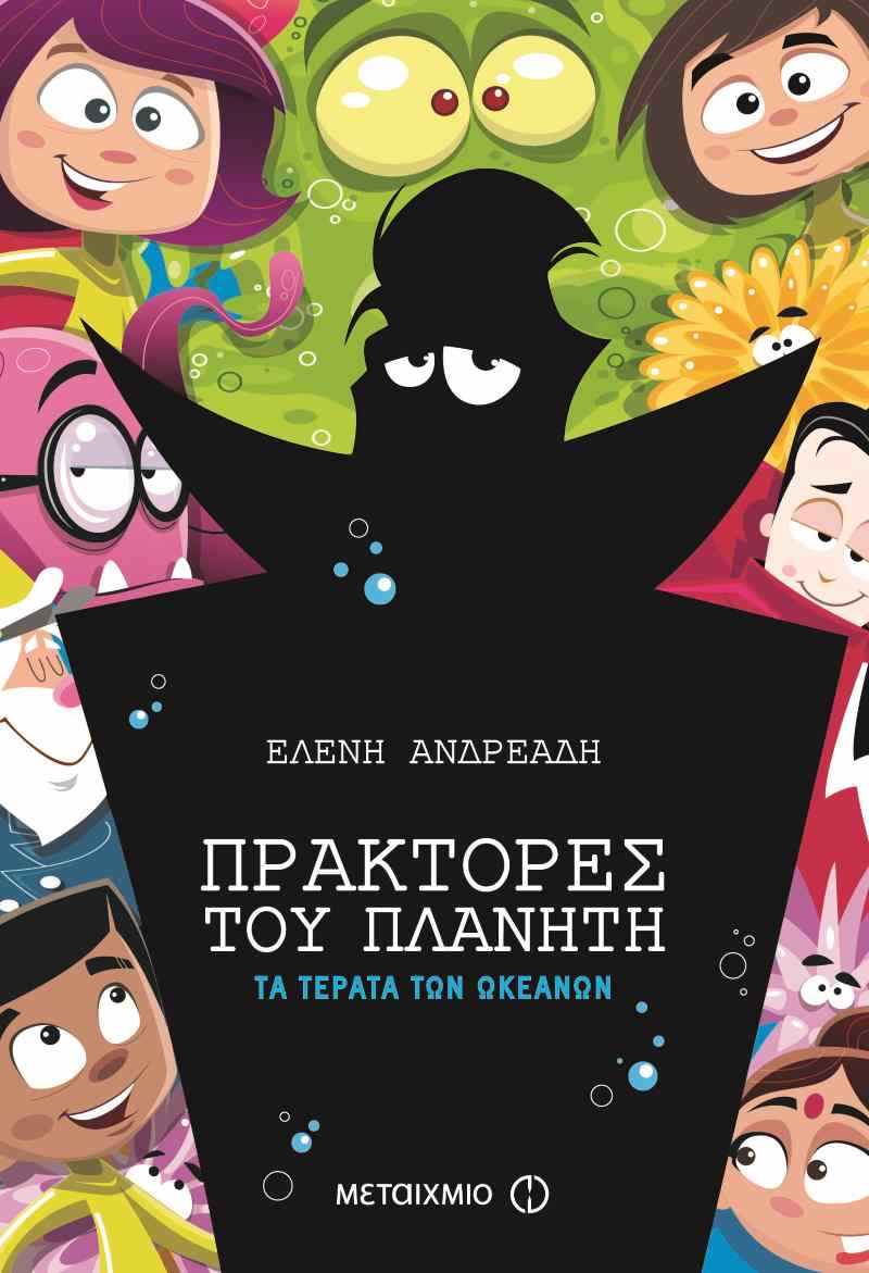 Ελένη Ανδρεάδη: «Τα Τέρατα των Ωκεανών» (εκδόσεις Μεταίχμιο)