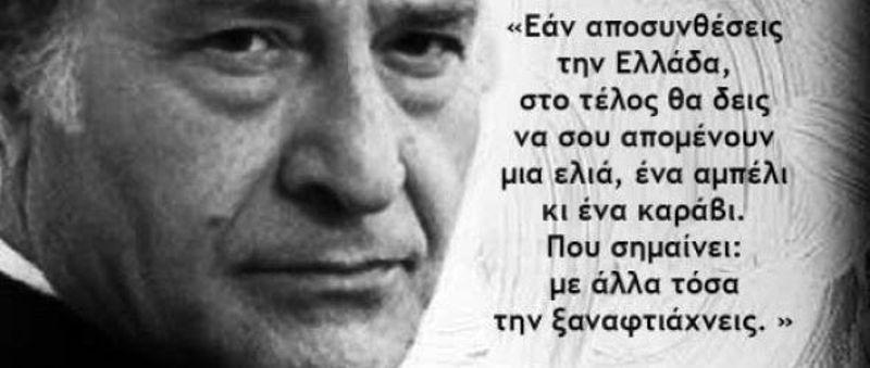 Ελύτης με Ε όπως Ελλάδα 2