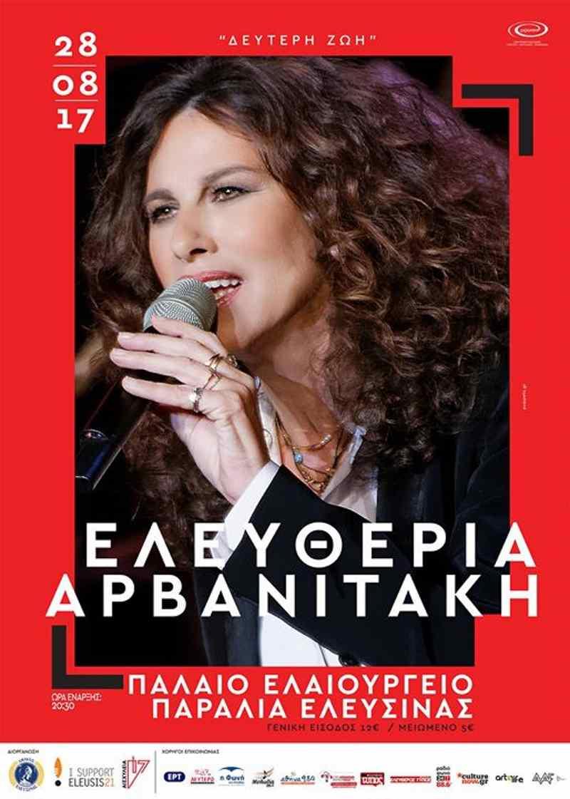 Ένα μουσικό ταξίδι με την Ελευθερία Αρβανιτάκη
