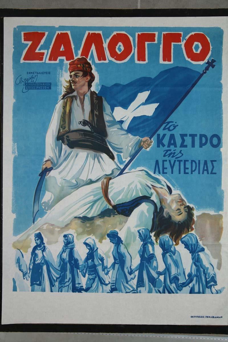 Ζάλογγο το κάστρο της Λευτεριάς (1959),greekschannel