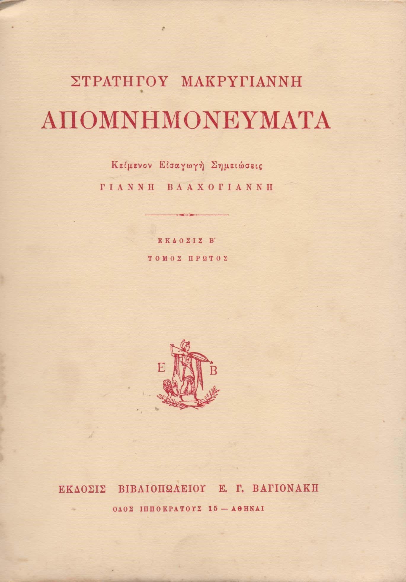 Τα «Απομνημονεύματα» του Φωτάκου,με θέμα την ελληνική επανάσταση του 1821.