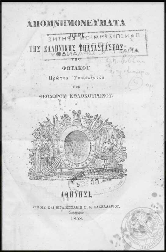 Τα «Απομνημονεύματα» του Κολοκοτρώνη,με θέμα την ελληνική επανάσταση.