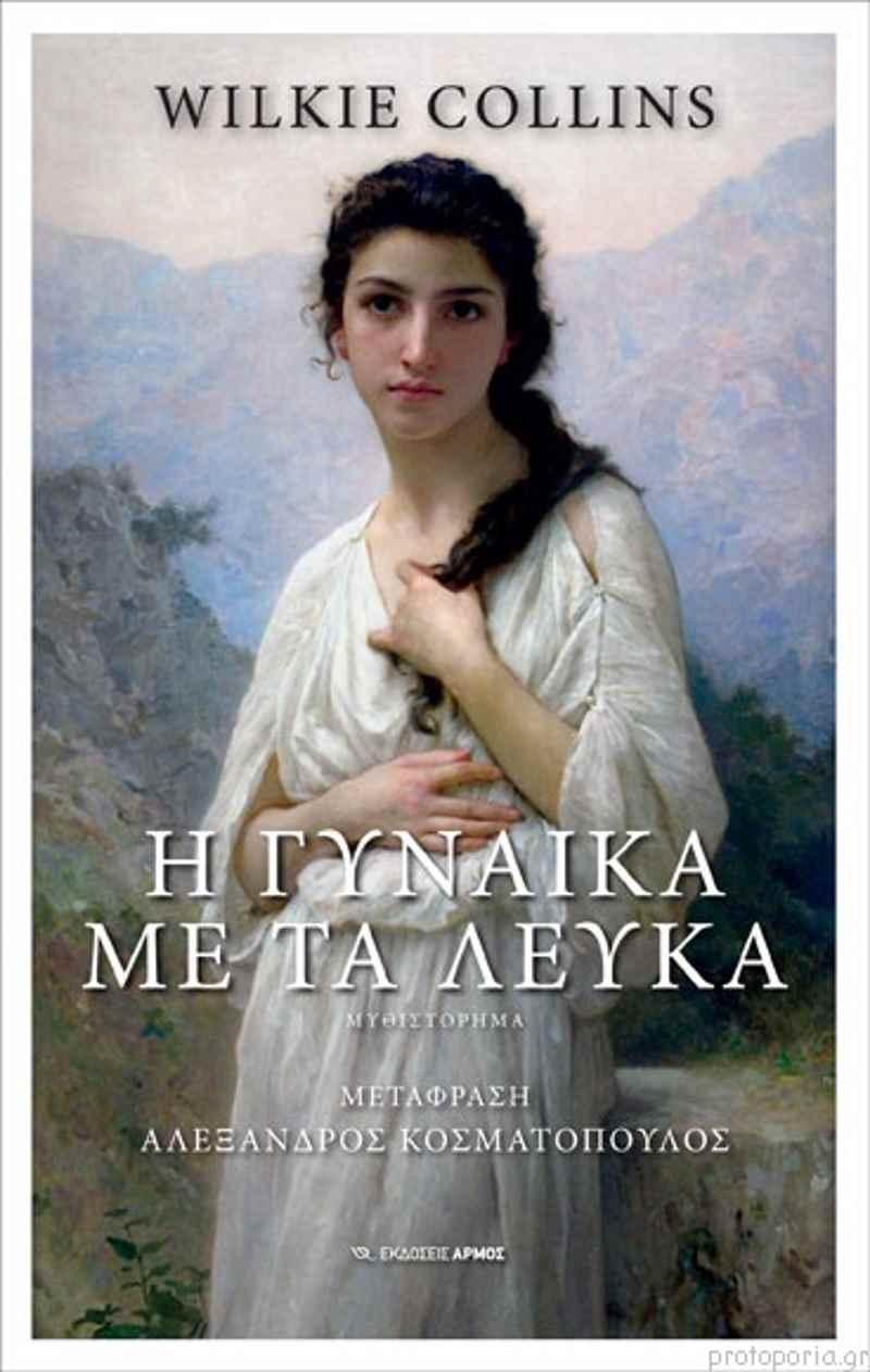 «Η Γυναίκα με τα Λευκά» Του wilkie collins σε μετάφραση  Αλέξανδρου Κοσματόπουλου (εκδόσεις Αρμός)
