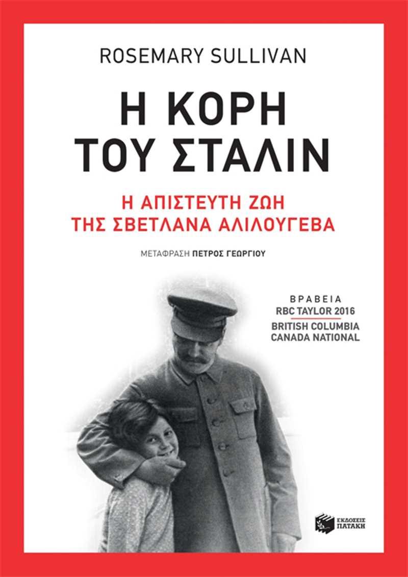 «Η Κόρη του Στάλιν: Η απίστευτη ζωή της Σβετλάνα Αλιλούγεβα»