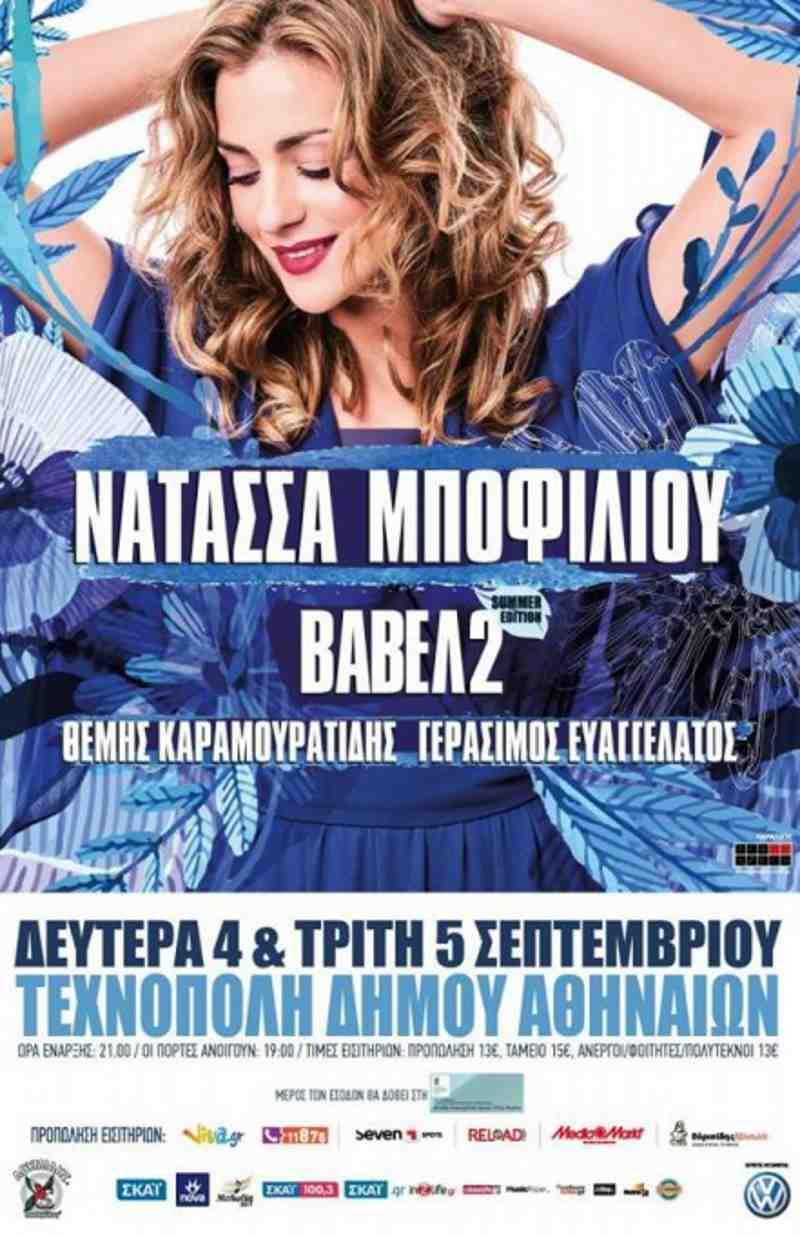Η Νατάσσα Μποφίλιου στην Τεχνόπολη