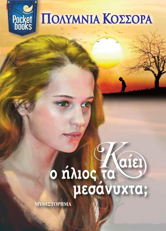 «Καίει ο ήλιος τα μεσάνυχτα;» Το νέο μυθιστόρημα της Πολύμνιας Κοσσόρα από τις Εκδόσεις Ωκεανός