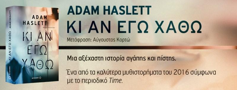 «Κι αν εγώ χαθώ» Του adam haslett (Εκδόσεις Μεταίχμιο) σε μετάφραση του Αύγουστου Κορτώ
