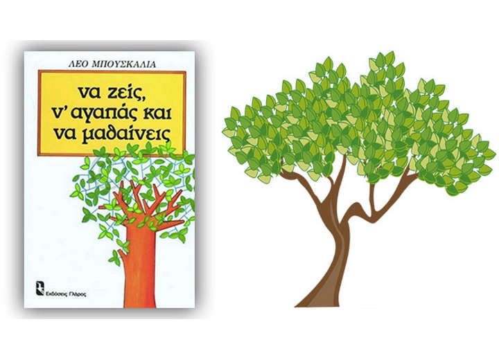 Λέο Μπουσκάλια: «Να ζεις, ν' αγαπάς και να μαθαίνεις…»