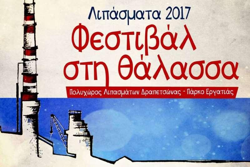 Λιπάσματα 2017:  Φεστιβάλ στη θάλασσα