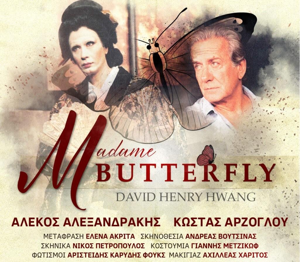 Η «Madame Butterfly», με τον Αλέκο Αλεξανδράκη και τον Κώστα Αρζόγλου.