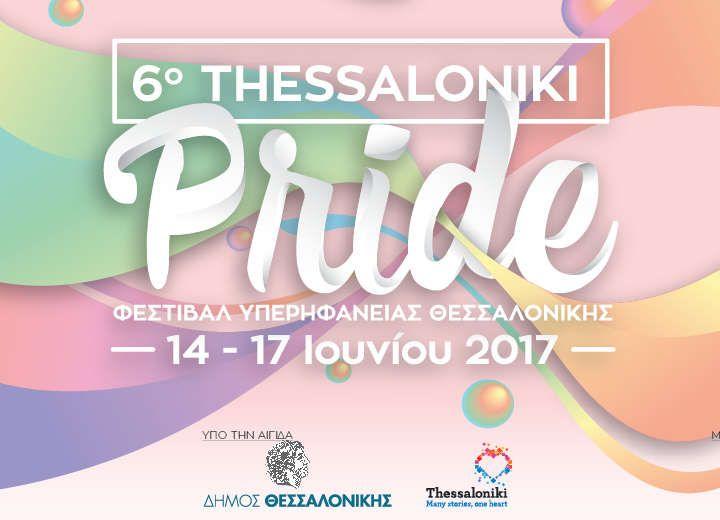 Με επιτυχία ολοκληρώθηκε το 6ο thessaloniki pride