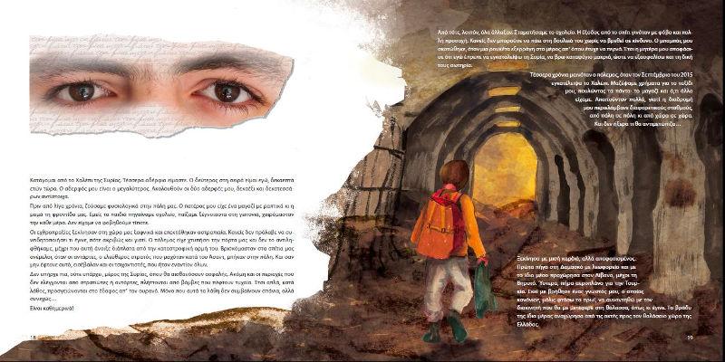 «Μέσα από τα μάτια τους» της Φωτεινής Κωνσταντοπούλου