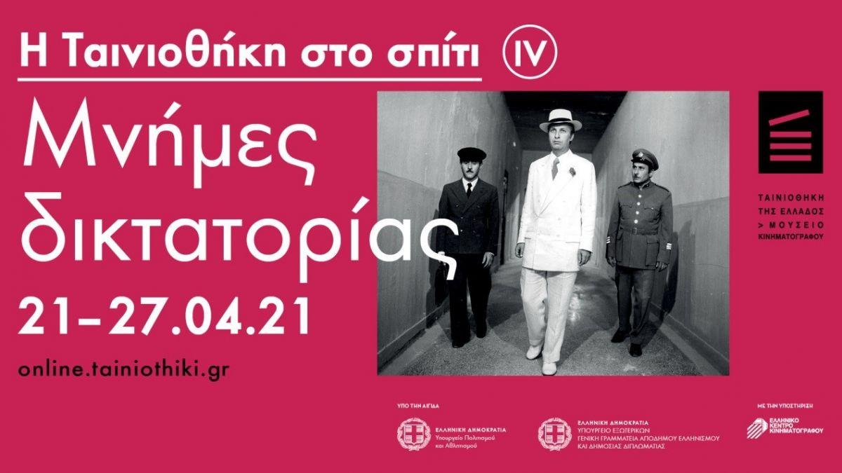 Ταινιοθήκη στο σπίτι online, μνήμες δικτατορίας.