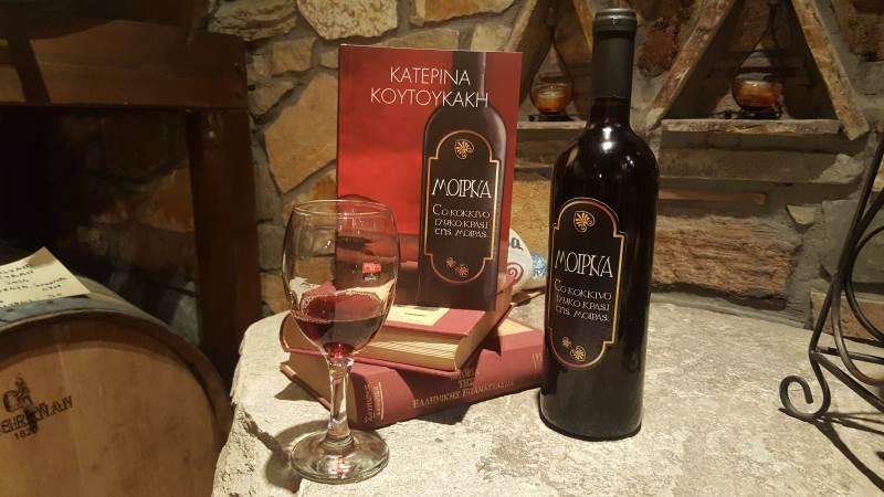 «ΜΟΙΡΝΑ – Το κόκκινο γλυκό κρασί της μοίρας»