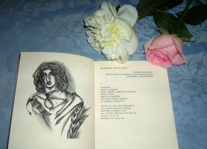 Ο  Λεονάρντο Ντα Βίντσι και Η  Αρτεμισία Τζεντιλέσκι με τη ματιά του Κώστα Ευαγγελάτου