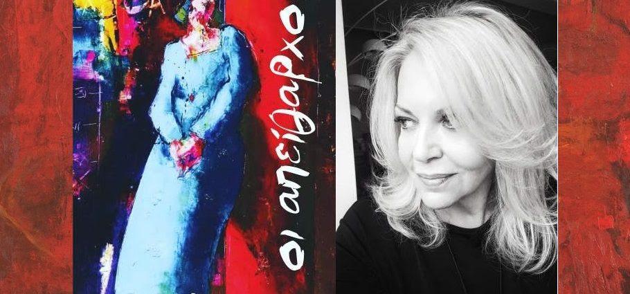 Tο οπισθόφυλλο του νέου βιβλίου της Σεμίνας Διγενή από τις εκδόσεις «Κάκτος»