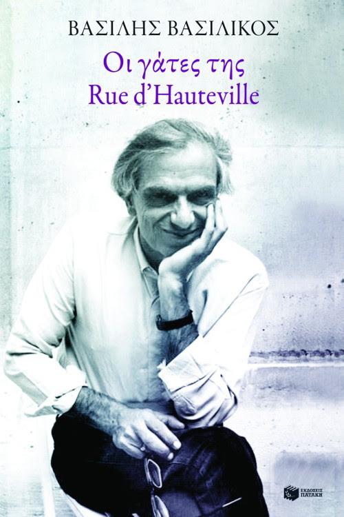 Το θαυμάσιο έργο για τις «Γάτες της Rue d'Hauteville»