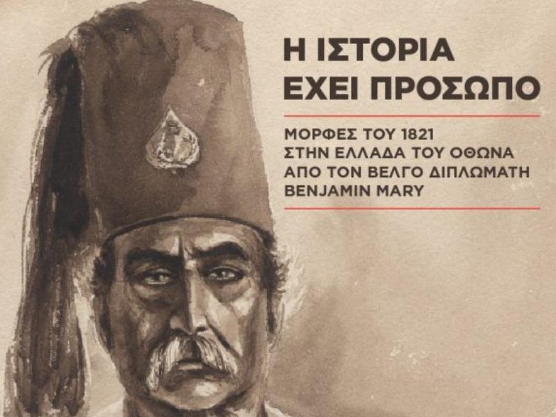 ΟΤΑΝ Η ΙΣΤΟΡΙΑ ΕΧΕΙ ΠΡΟΣΩΠΟ συνέκδοση του Ιδρύματος Σύλβιας Ιωάννου και της Ιστορικής και Εθνολογικής Εταιρείας της Ελλάδος.