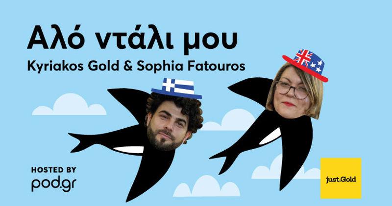 podcast: Σοφία Φατούρου - Κυριάκος Gold