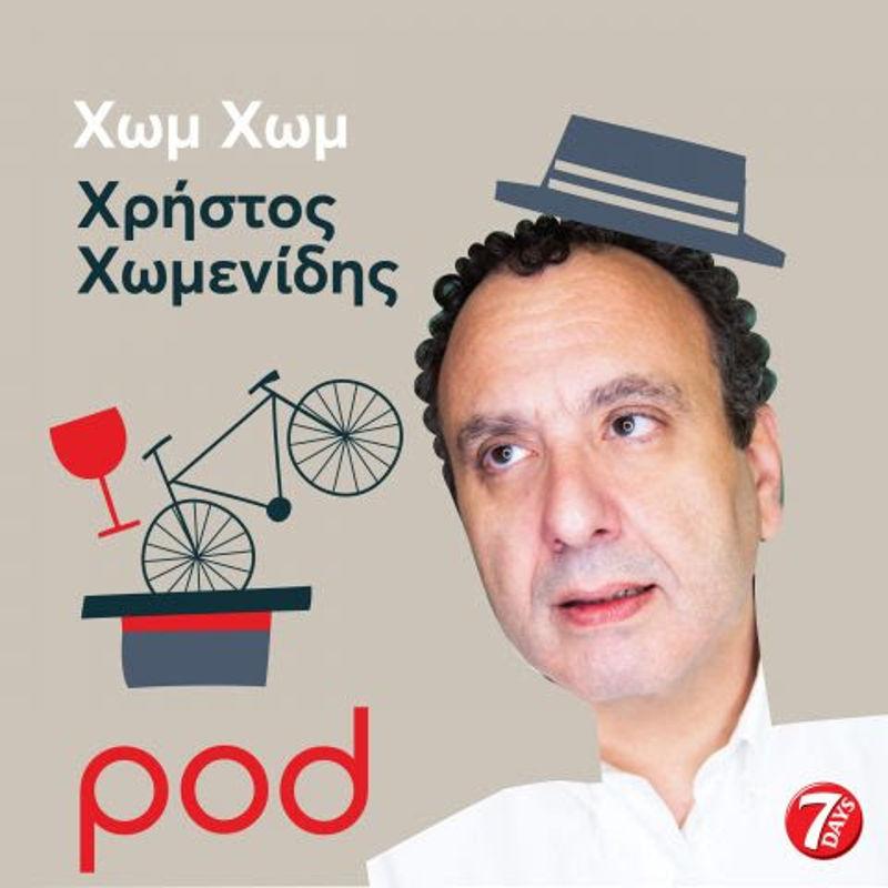 Χρήστος Χωμενίδης, Η ΕΠΙΘΥΜΙΑ ΩΣ ΑΠΕΙΛΗ