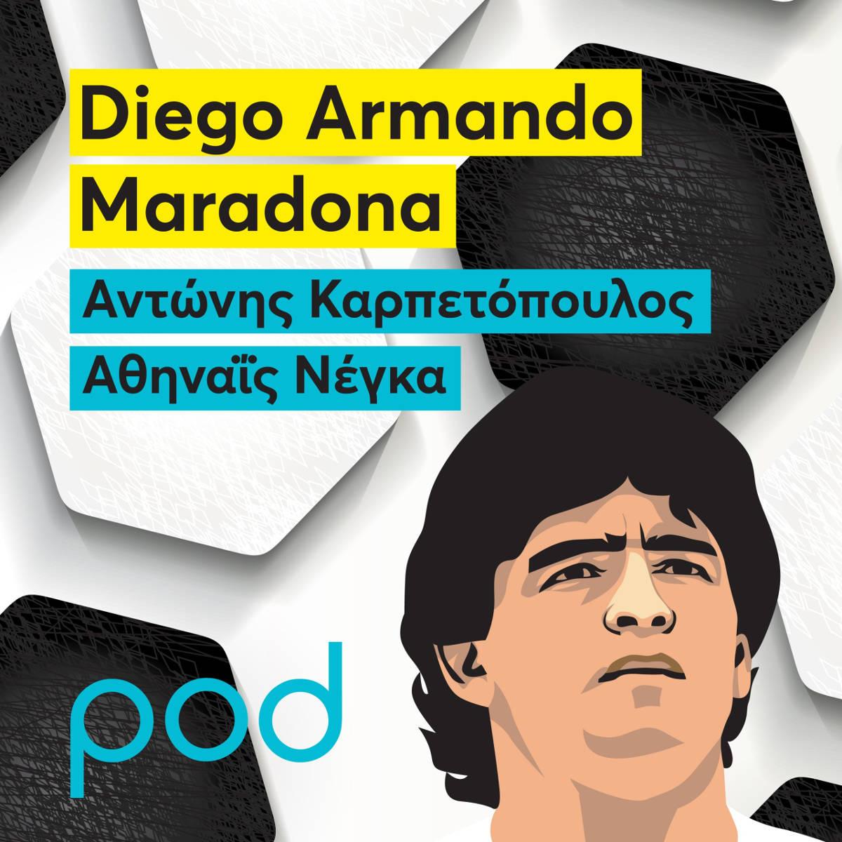 podcast: o ΝΤΙΕΓΚΟ ΤΗΣ ΑΡΓΕΝΤΙΝΗΣ, ΤΗΣ ΝΑΠΟΛΙ, ΤΗΣ ΕΛΛΑΔΑΣ