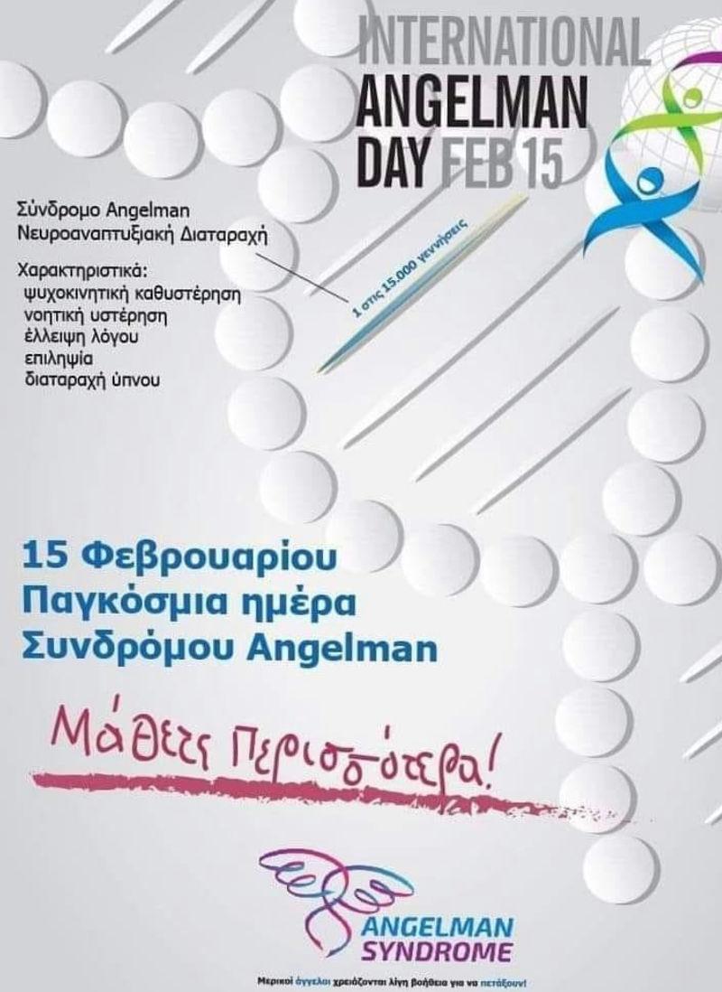 παγκόσμια ημέρα συνδρόμου Angelman poster