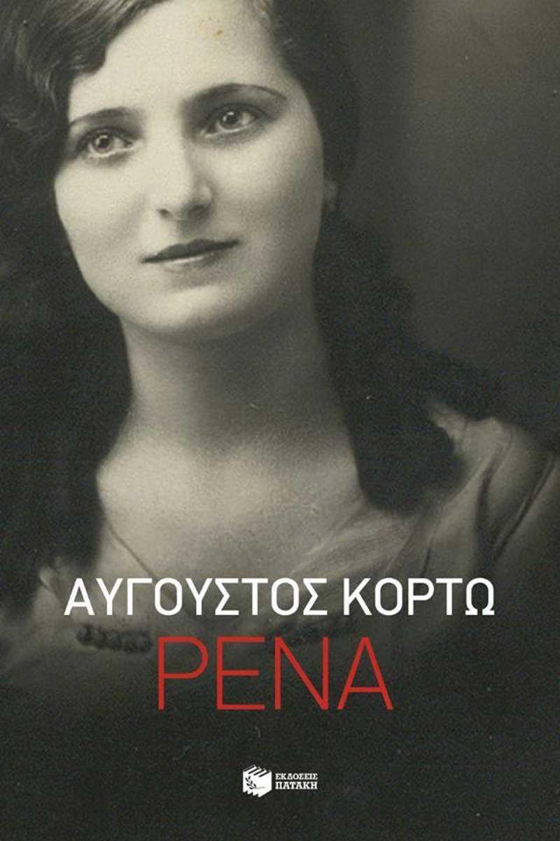 «Ρένα», του Αύγουστου Κορτώ, από τις εκδόσεις Πατάκη