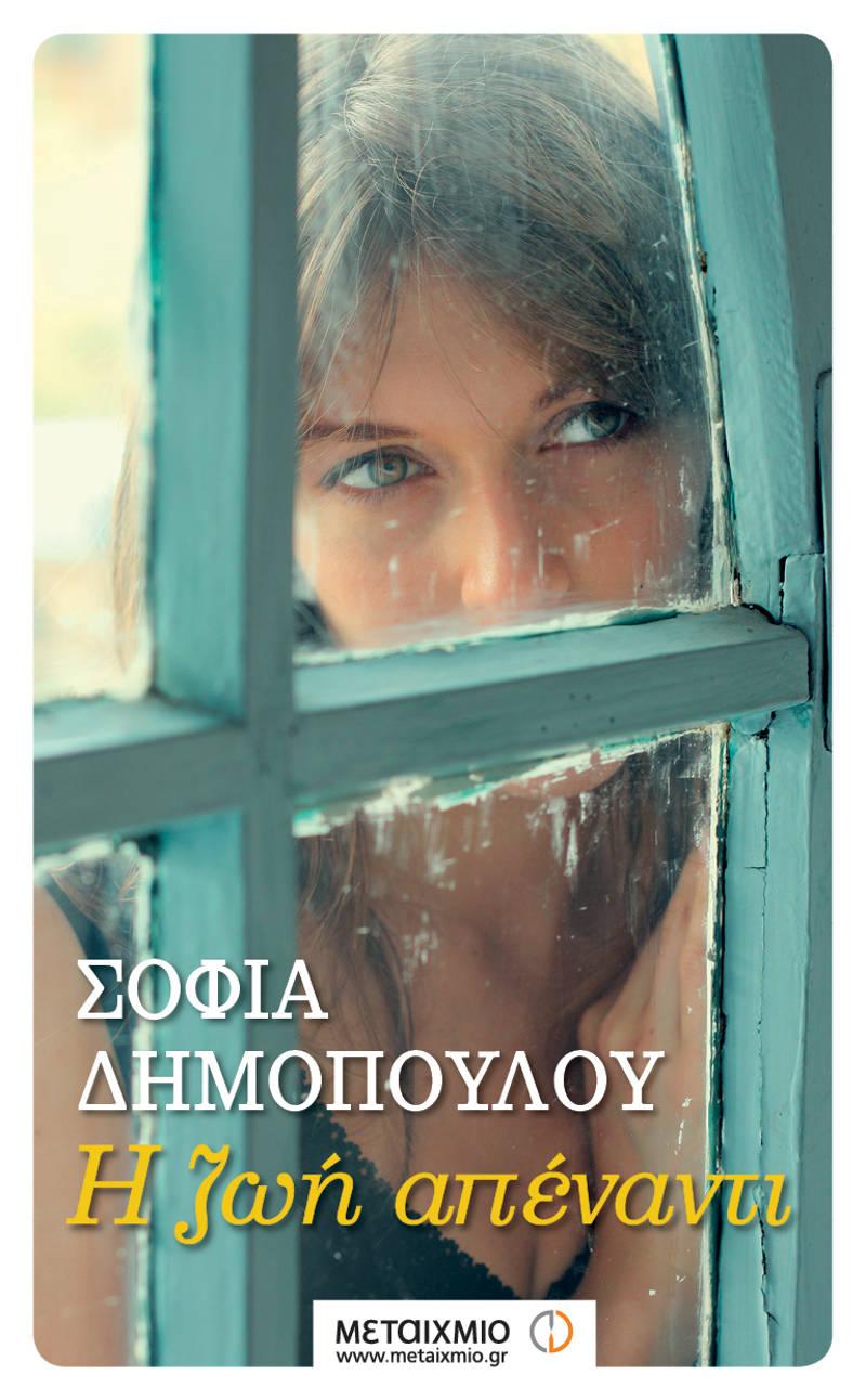 Σοφία Δημοπούλου, μία σύγχρονη wonder woman με εξαιρετική πένα