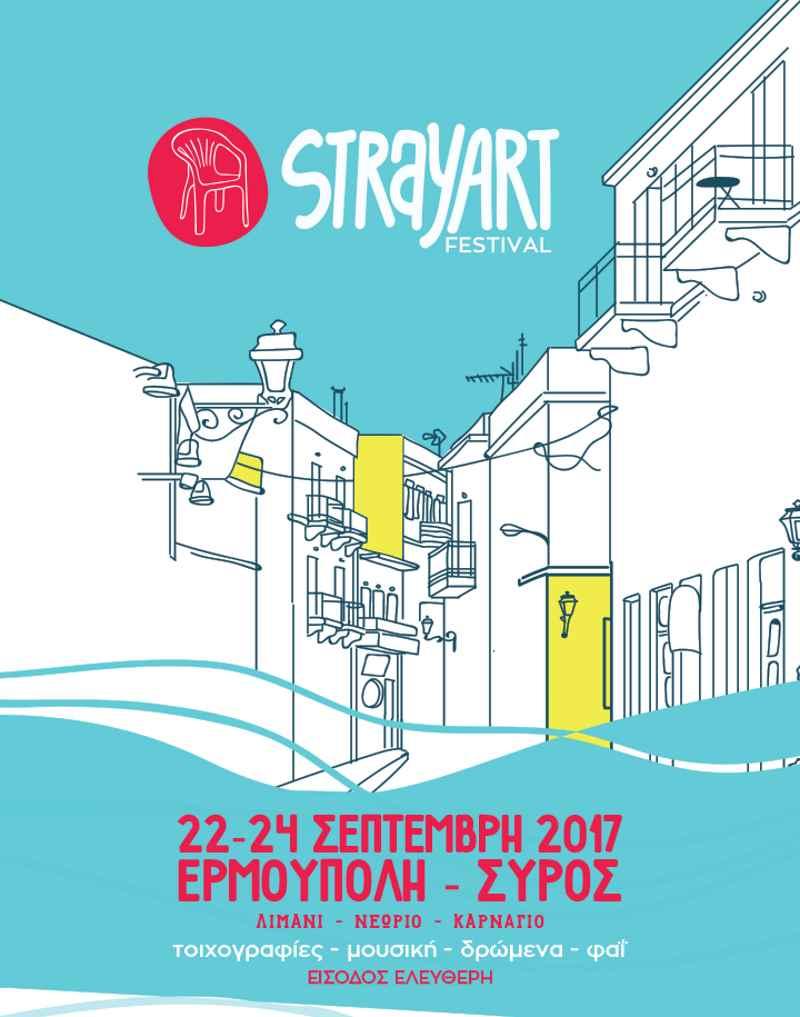 Σύρος:  stray art festival