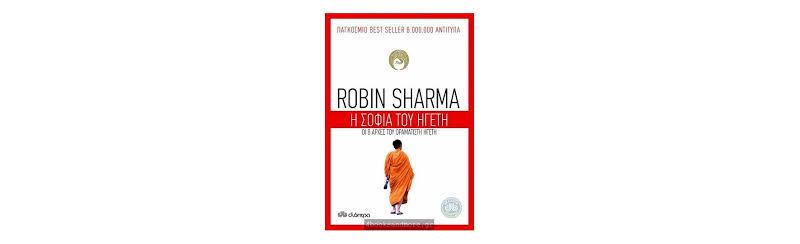 Η σοφία του ηγέτη του Robin Sharma