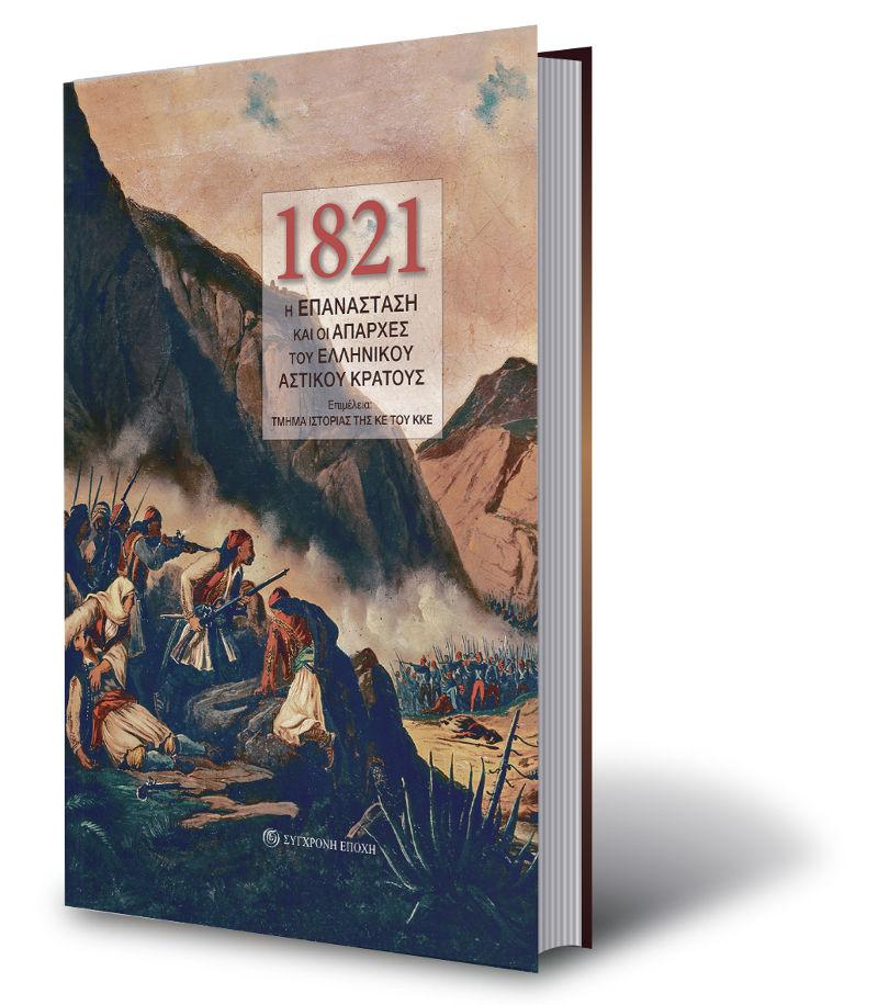 1821. Η επανάσταση και οι απαρχές του ελληνικού αστικού κράτους