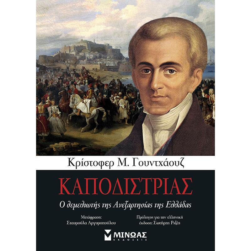 Κρίστοφερ Μ. Γούντχαουζ, «Καποδίστριας. Ο θεμελιωτής της Ανεξαρτησίας της Ελλάδας»