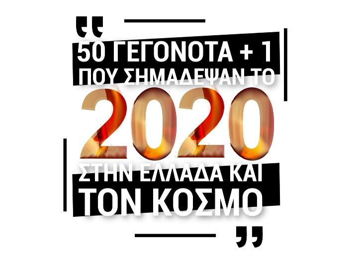 ΤΑ ΓΕΓΟΝΟΤΑ ΠΟΥ ΣΗΜΑΔΕΨΑΝ ΤΟ 2020
