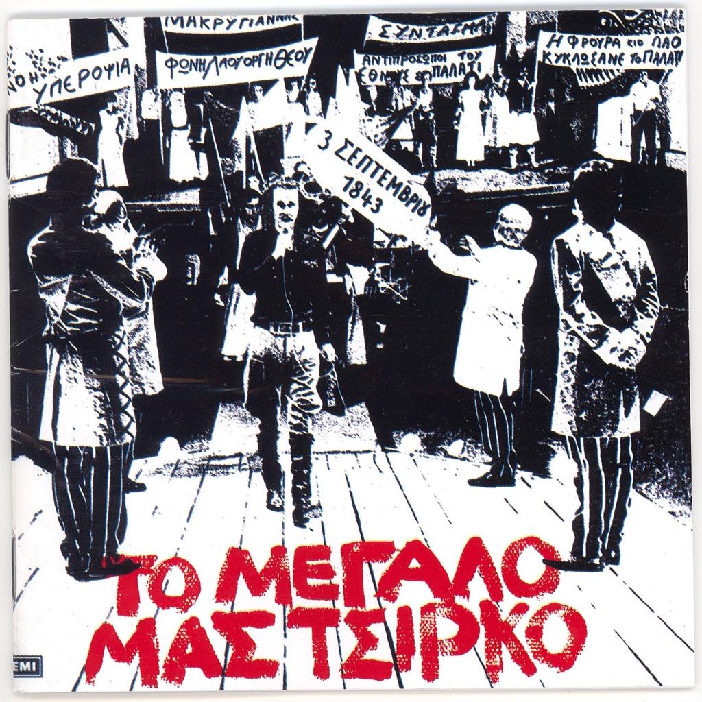 Αφίσα: «ΤΟ ΜΕΓΑΛΟ ΜΑΣ ΤΣΙΡΚΟ» ΤΟΥ Ι. ΚΑΜΠΑΝΕΛΛΗ - Νίκος Ξυλούρης
