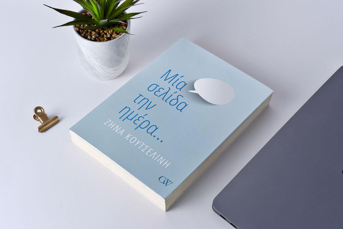 Η έκδοση του νέου βιβλίου της Ζήνας Κουτσελίνη ΜΙΑ ΣΕΛΙΔΑ ΤΗΝ ΗΜΕΡΑ κυκλοφόρησε στις 11 Μαΐου και διατίθεται σε όλη την Ελλάδα